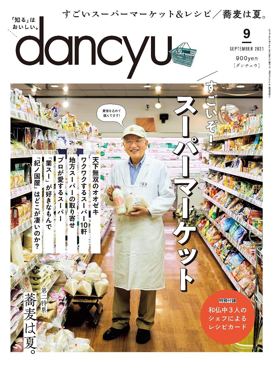 雑誌『dancyu』
