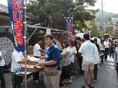 ひじき祭り