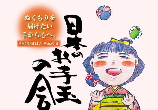 日本のお手玉の会