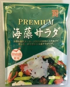 プレミアム 海藻サラダ