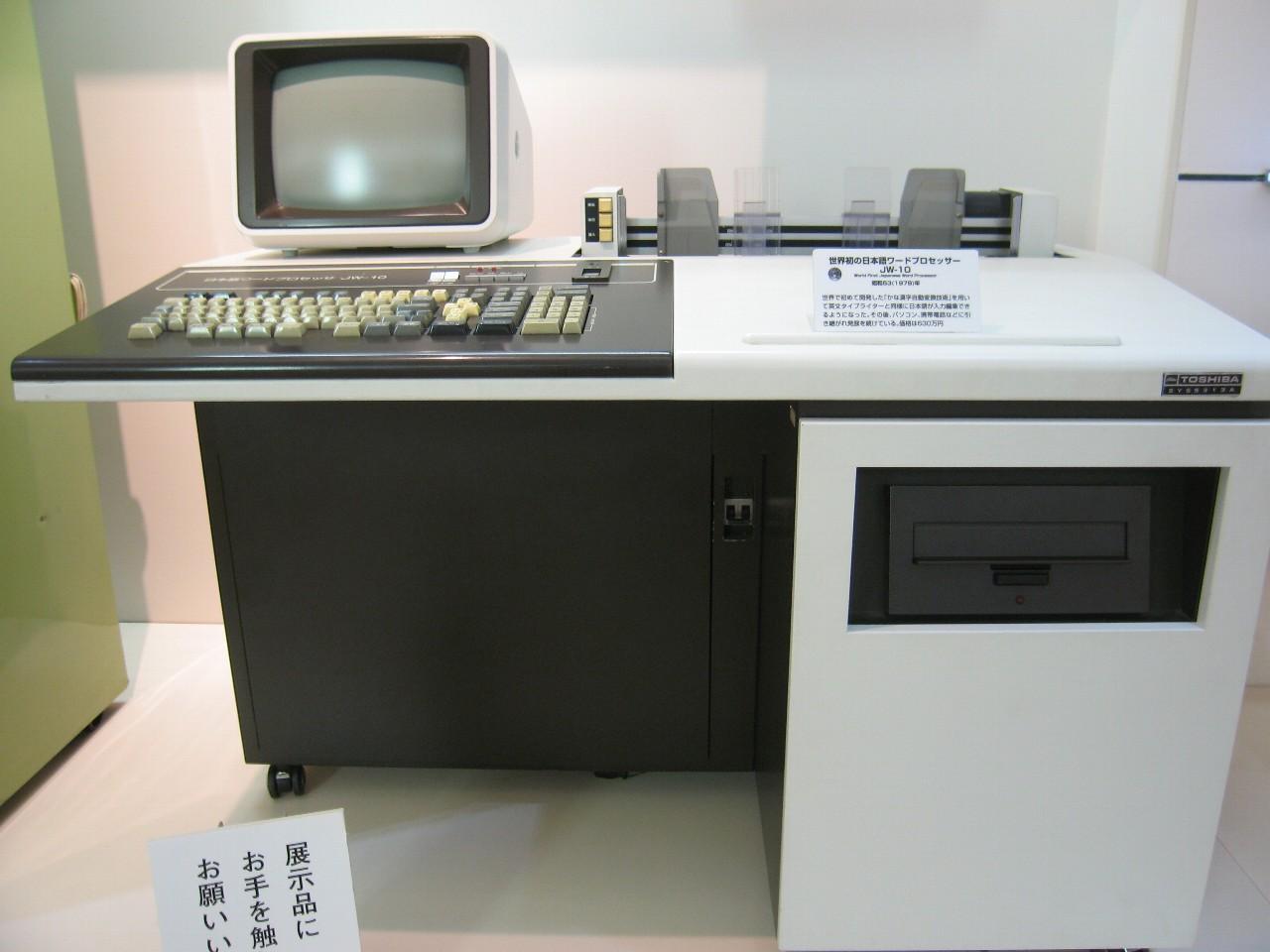 JW-10(東芝科学館)