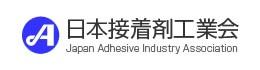 日本接着剤工業会