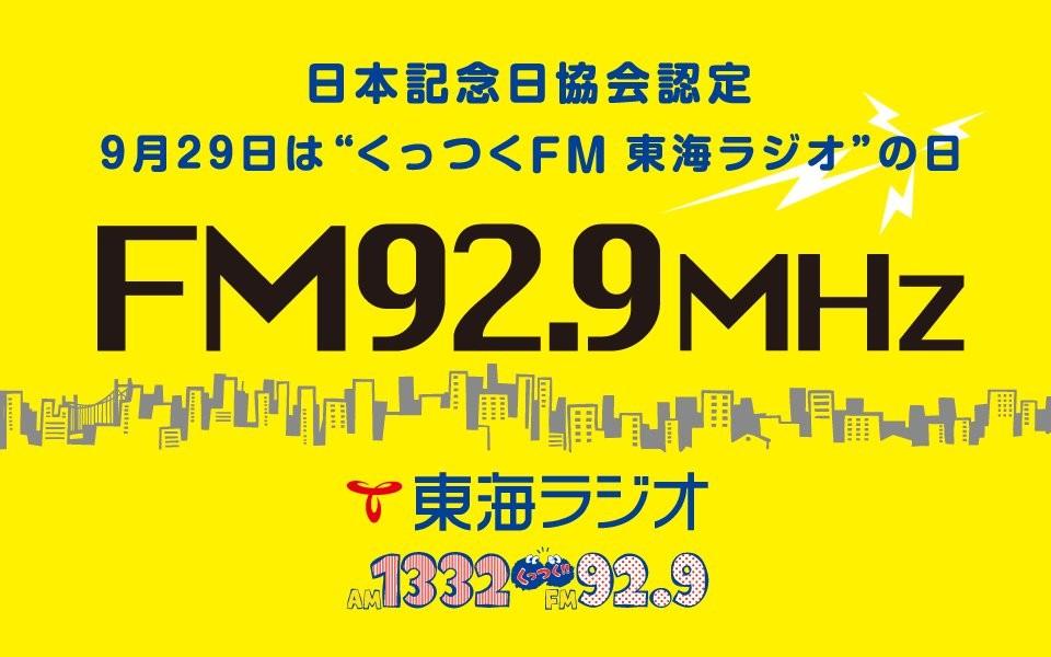 くっつくFM東海ラジオの日