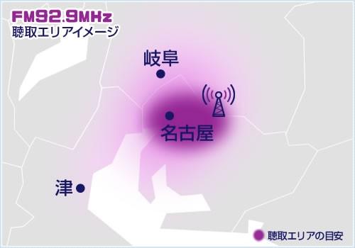 FM92.9MHz聴取エリア