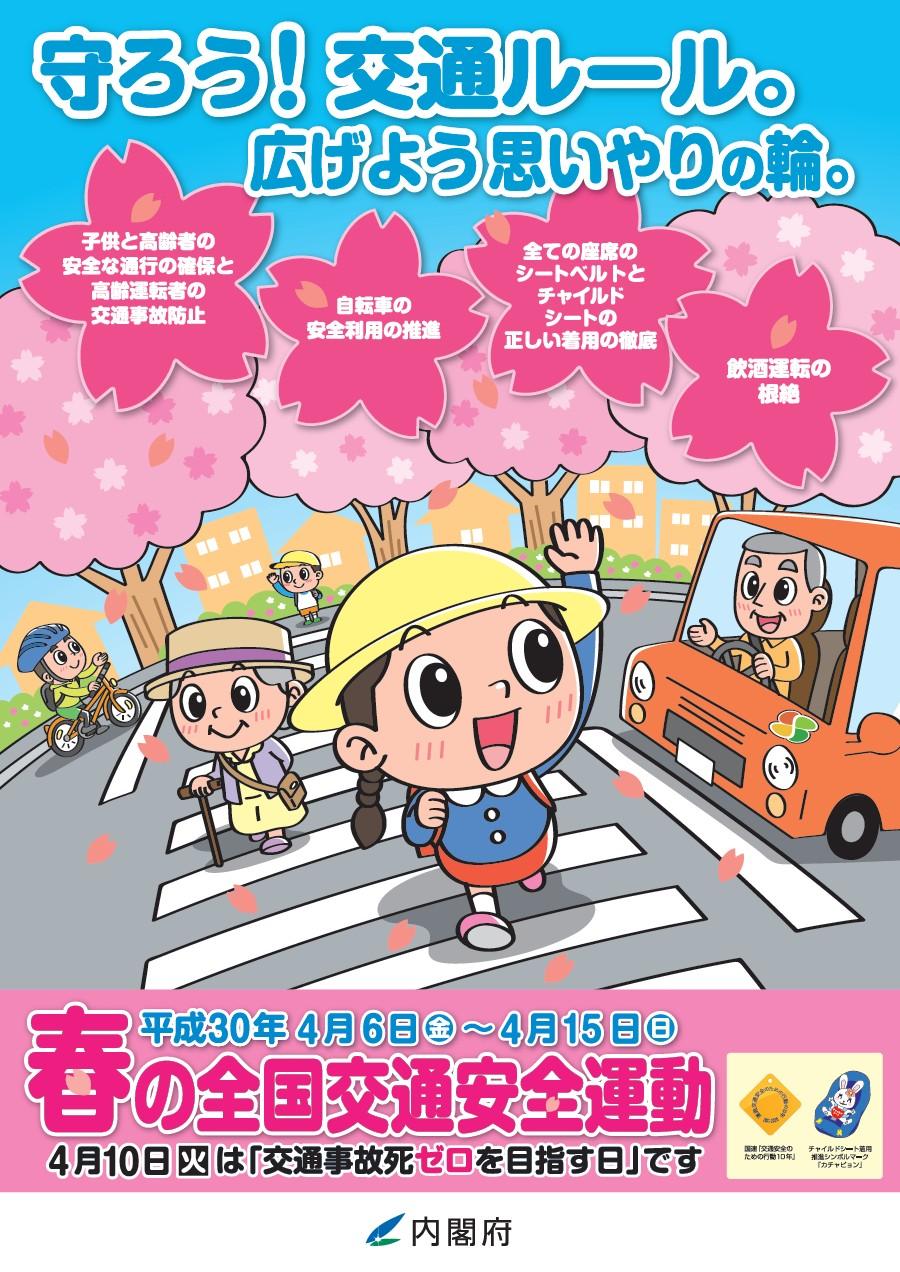 「春の全国交通安全運動」ポスター