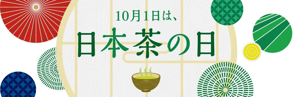 日本茶の日
