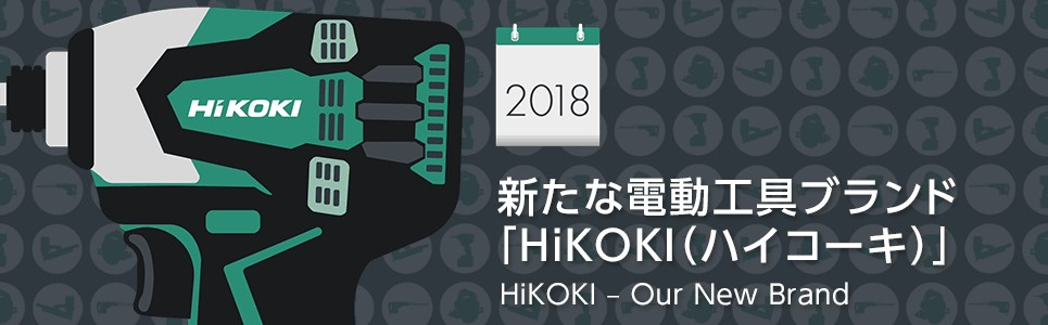 HiKOKI(ハイコーキ)