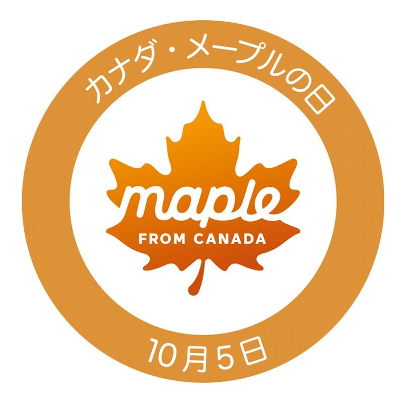 カナダ・メープルの日