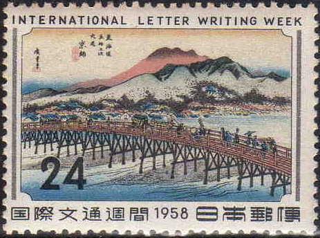 国際文通週間切手(1958年)