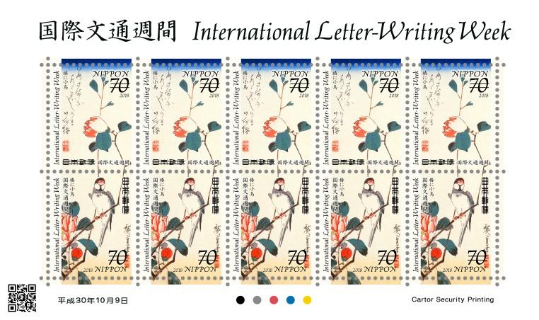 国際文通週間切手(2018年)
