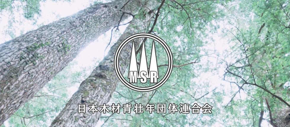 日本木材青壮年団体連合会