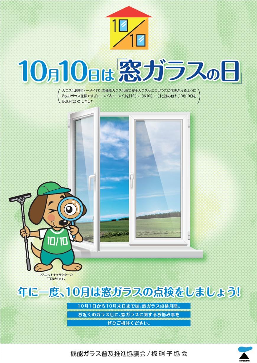 窓ガラスの日
