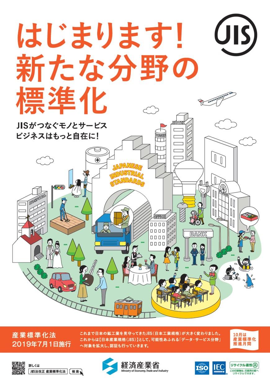「産業標準化推進月間」ポスター