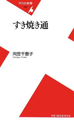 漢字 すき焼き