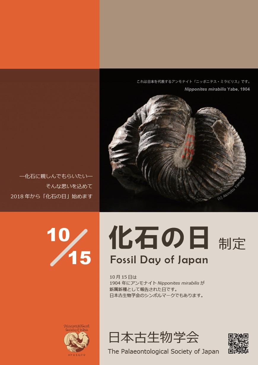 化石の日(10月15日 記念日) | 今日は何の日 | 雑学ネタ帳
