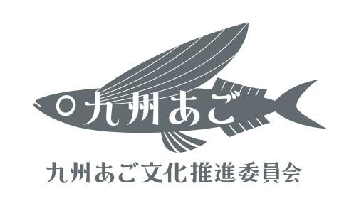 九州あご文化推進委員会