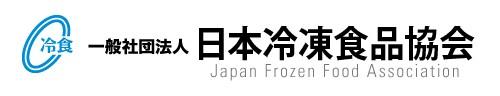 日本冷凍食品協会