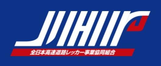 全日本高速道路レッカー事業協同組合(JHR)