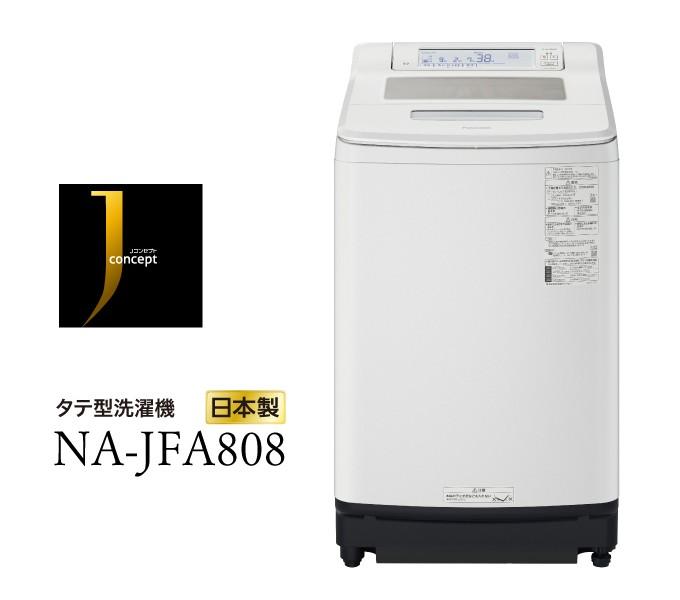 全自動洗濯機 NA-JFA808