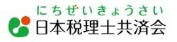 日本税理士共済会