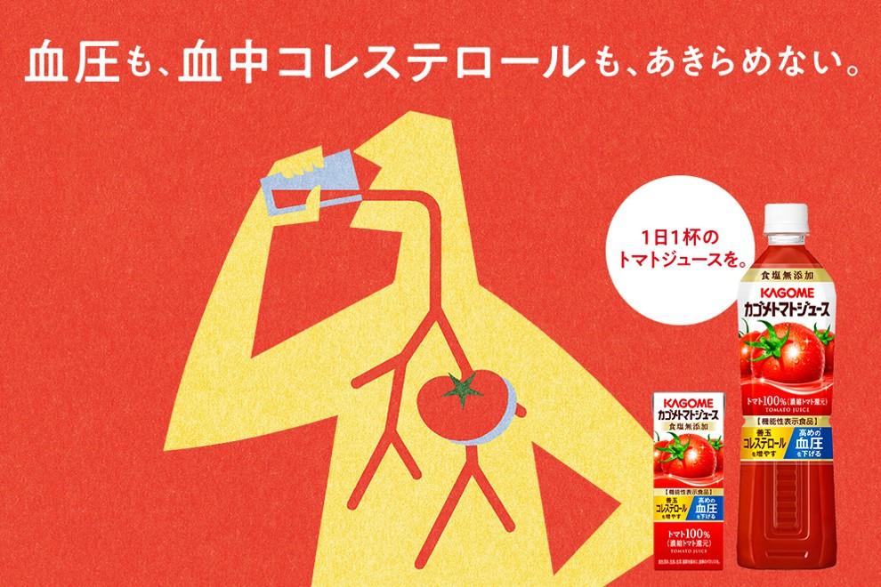 機能性表示食品「カゴメトマトジュース」