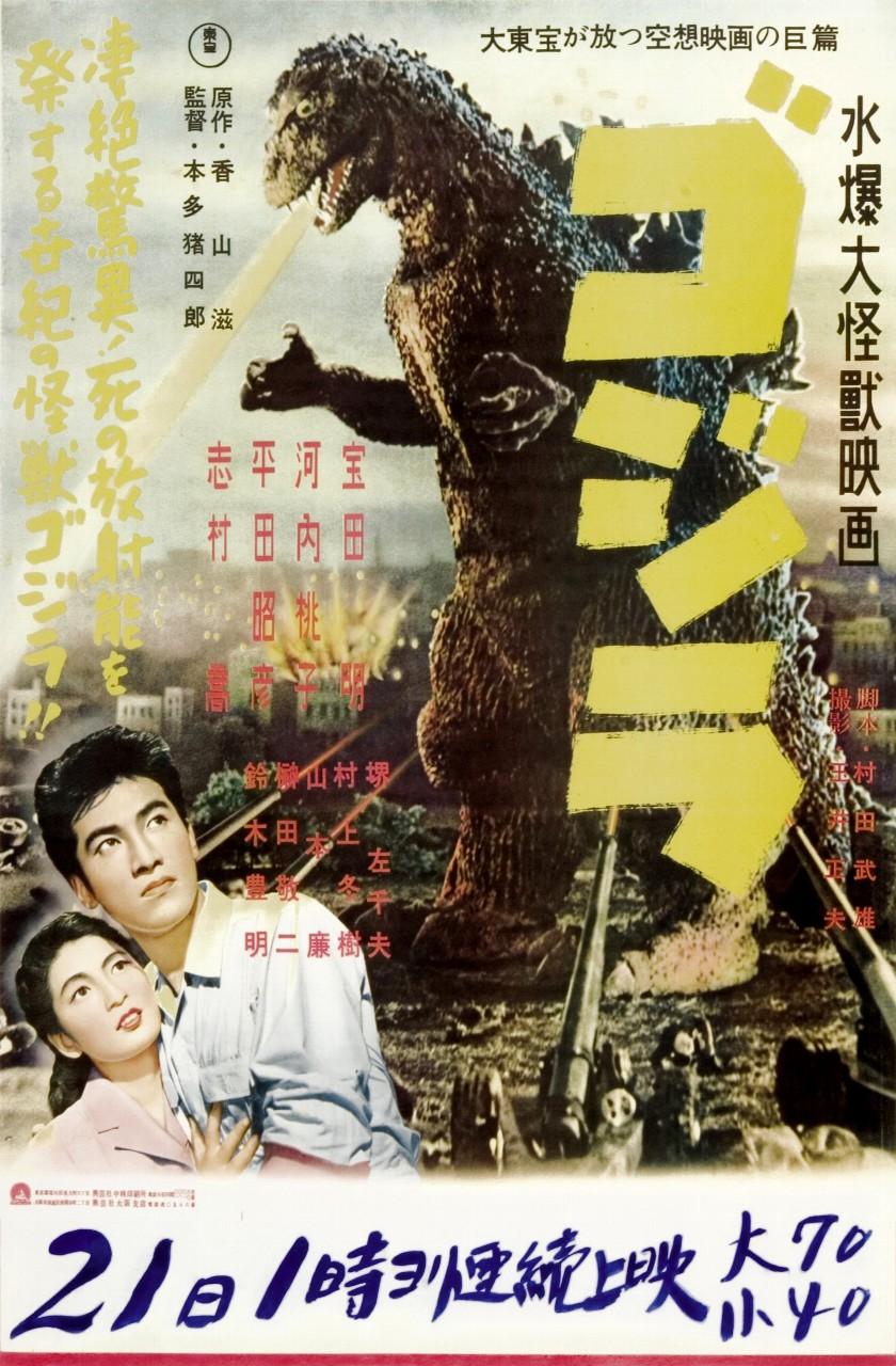『ゴジラ』(1954年)のポスター