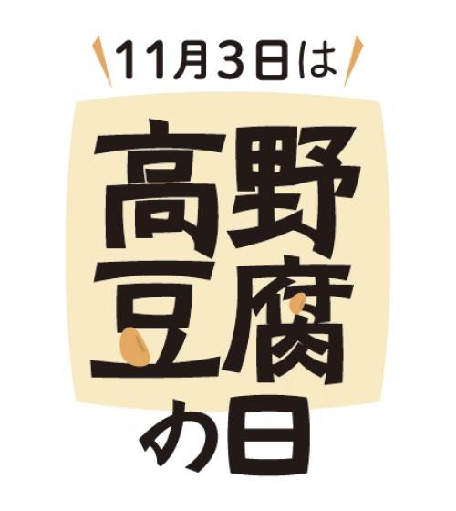 高野豆腐の日