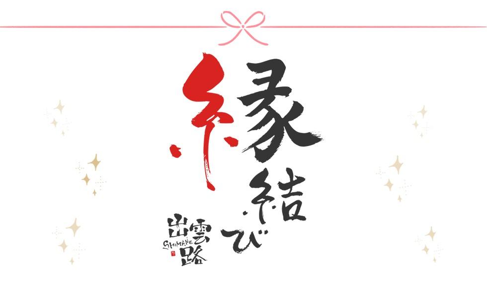 縁結びの日(11月5日 記念日) | 今日は何の日 | 雑学ネタ帳