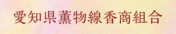 愛知県薫物線香商組合