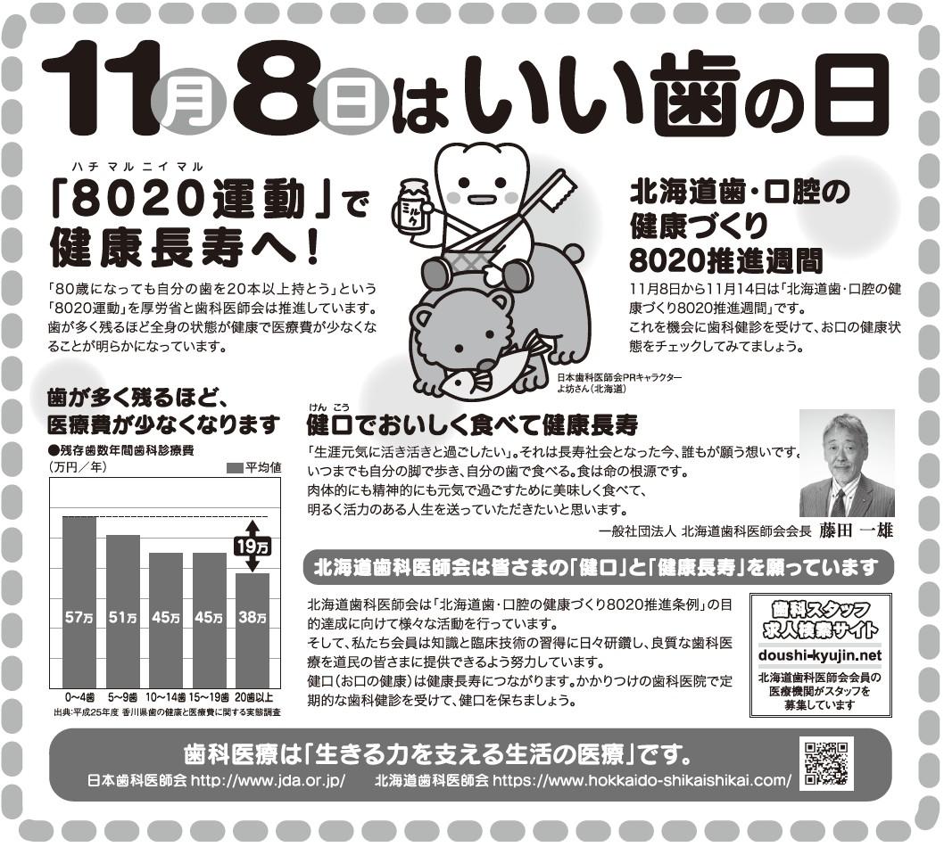 「いい歯の日」新聞広告