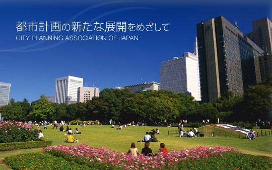 都市計画協会
