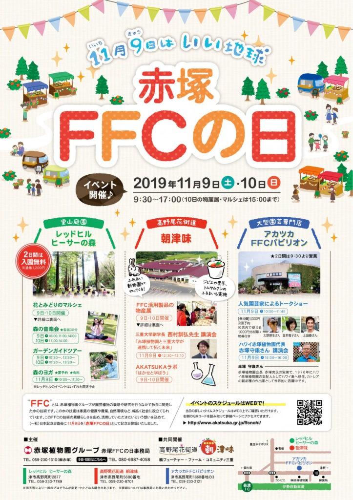 11月9日はいい地球 赤塚FFCの日