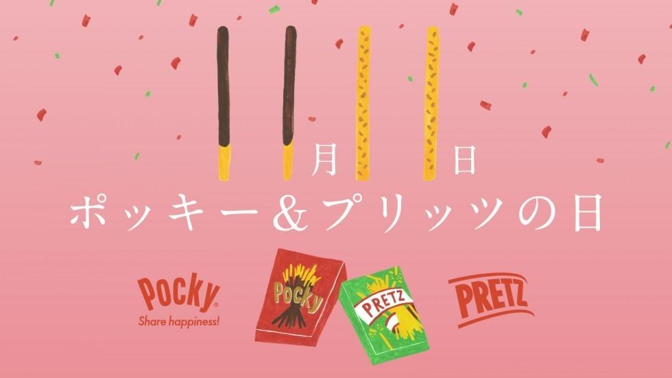 ポッキー&プリッツの日