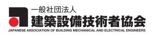 建築設備技術者協会