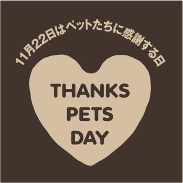 ペットたちに感謝する日