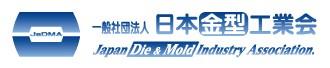 日本金型工業会