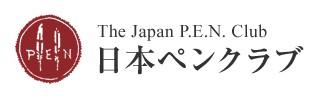 日本ペンクラブ
