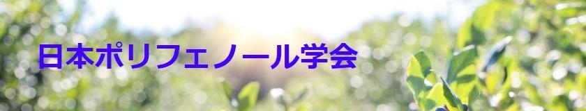 日本ポリフェノール学会