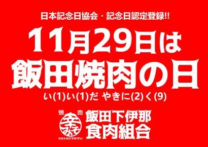 飯田焼肉の日