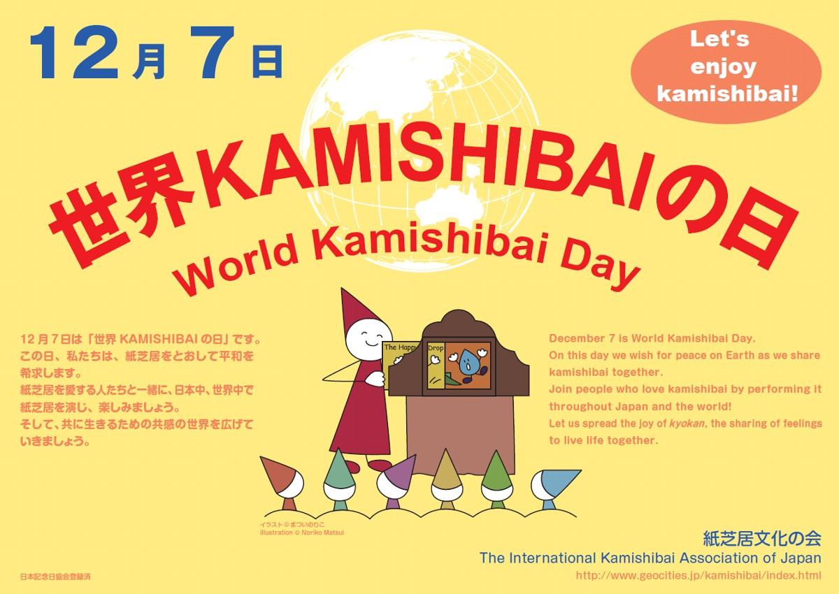 世界KAMISHIBAIの日
