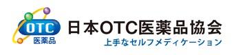 日本OTC医薬品協会