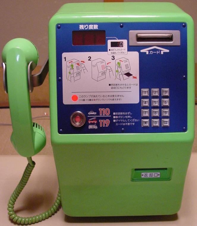 初期のテレホンカード公衆電話