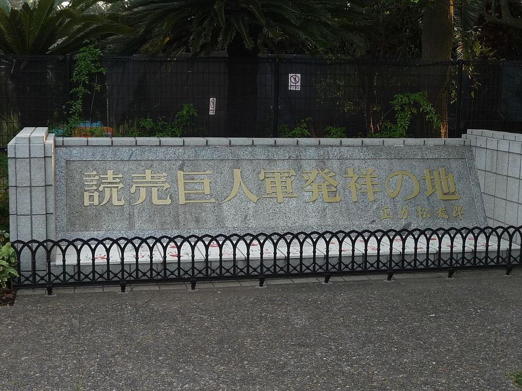 「読売巨人軍発祥の地」の碑