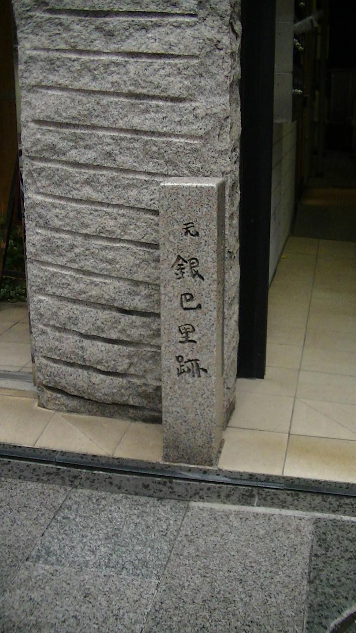 銀巴里跡石碑